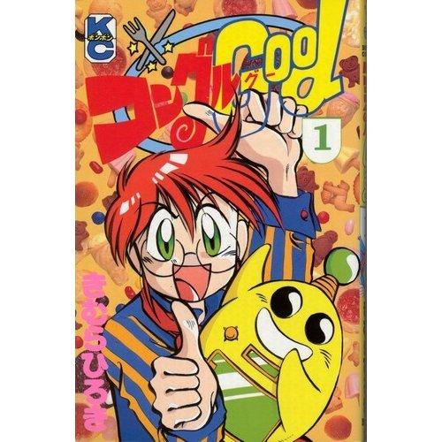 コングルgood 第1巻 (コミックボンボン)