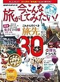 地球の歩き方 海外旅行トレンド2012 今、こんな旅がしてみたい! [雑誌]