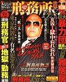 あなたの知らない刑務所世界DX (コアコミックス 127)