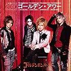 ゴールデン・アワー~上半期ベスト2010~ 【初回限定盤A】()