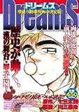 Dreams 両雄の死闘! 前人未到の記録へ!! (講談社プラチナコミックス)