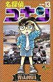 名探偵コナン (Volume13) (少年サンデーコミックス)