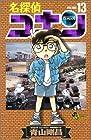 名探偵コナン 第13巻