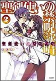 聖剣使いの禁呪詠唱〈ワールドブレイク〉 2 (GA文庫)