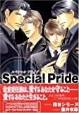 Special Pride / 四谷 シモーヌ のシリーズ情報を見る