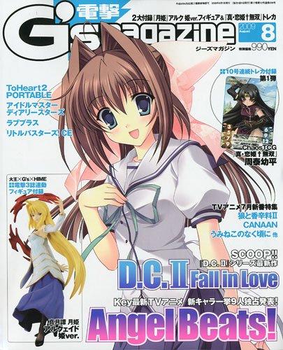 電撃 G's magazine (ジーズ マガジン) 2009年 08月号 [雑誌]