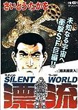 サイレントワールド漂流 1 (SPコミックス SPポケットワイド)