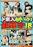 ド素人おもいっきり生電マ 18 [DVD]