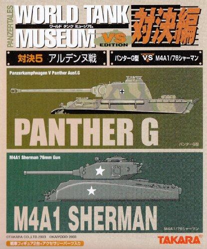 アルデンヌ戦 パンサーG型中戦車(第2戦車師団)vsM4A1/76 シャーマン中戦車