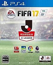 FIFA 17 【初回特典】