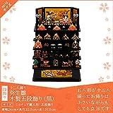 コンパクト 雛人形 ミニチュア 弥生雛木製五段飾り