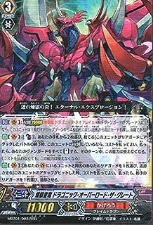 煉獄皇竜 ドラゴニック・オーバーロード・ザ・グレート RRR ヴァンガード ネオンメサイア mbt01-003