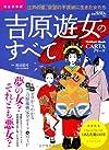 吉原遊女のすべて (Gakken Mook CARTAシリーズ)