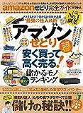 【完全ガイドシリーズ132】 amazonせどり完全ガイド (100%ムックシリーズ)