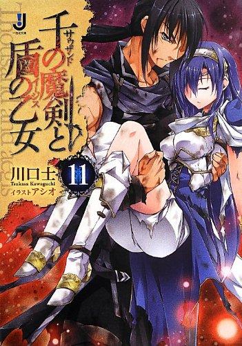 千の魔剣と盾の乙女11 (一迅社文庫)