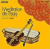 クラシック名曲BESTツイン タイスの瞑想曲~ヴァイオリン名曲集