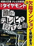 週刊ダイヤモンド 2015年 11/14 号 [雑誌]