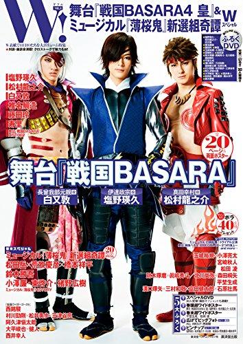 W VOL.8  舞台『戦国BASARA4 皇』&ミュージカル『薄桜鬼』新選組奇譚 Wスペシャル (廣済堂ベストムック317号)
