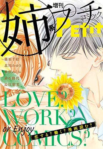 姉系Petit Comic 2016年9月号 [雑誌]