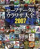 セーブデータ&ウラワザ大全 2007―セーブデータPS2対応&ウラワザ大全PS、PS2、PSP、PS3対応2007 (2007)