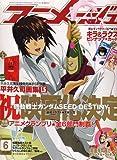 アニメージュ 2006年 06月号 [雑誌]
