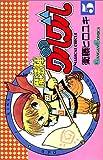 魔法陣グルグル (5) (ガンガンコミックス)