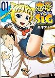 恋愛☆SLG: 1 (REXコミックス)