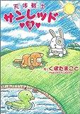 天体戦士サンレッド 3 (ヤングガンガンコミックス)