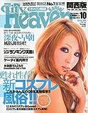 CityHeaven (シティヘブン) 関西版 2009年 10月号 [雑誌]