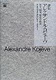 評伝アレクサンドル・コジェーヴ―哲学、国家、歴史の終焉