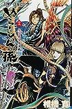 ぬらりひょんの孫 23 (ジャンプコミックス)