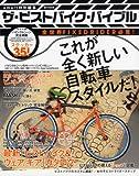 ザ・ピストバイク・バイブル—全世界FIXED RIDER必見! (e‐MOOK)