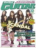 Go ! Go ! GUITAR (ギター) 2011年 10月号 [雑誌]
