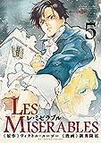 LES MISERABLES 5 (ゲッサン少年サンデーコミックススペシャル)