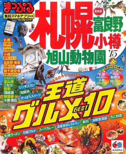 まっぷる 札幌 富良野・小樽・旭山動物園 '15 (国内 北海道|観光・旅行ガイドブック/ガイド)