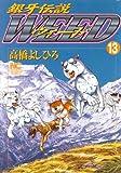 銀牙伝説ウィード (13) (ニチブンコミックス)