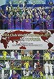 TOYOTA プレゼンツ FIFAクラブワールドカップ ジャパン 2011 総集編 [DVD]