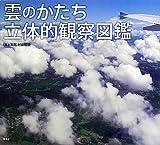 雲のかたち立体的観察図鑑