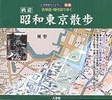 古地図・現代図で歩く 昭和東京散歩 (古地図ライブラリー