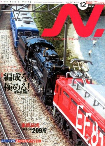 N (エヌ) 2011年 12月号 [雑誌]