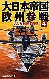 大日本帝国欧州参戦〈4〉マルタ奪回作戦!