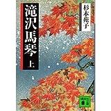 滝沢馬琴 (上) (講談社文庫)