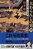 大わらんじの男〈4〉―八代将軍 徳川吉宗 (文春文庫)