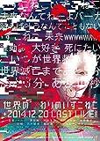 世界の終わりのいずこねこ+いずこねこ LAST LIVE(2014.12.20)[DVD]