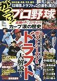 がっつり!プロ野球(15) 2016年 11/5 号 [雑誌]: 漫 画 ゴラク 増刊