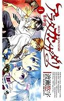 アラタ カンガタリ~革神語~ 4 (少年サンデーコミックス)