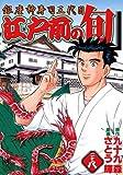 江戸前の旬 28 (ニチブンコミックス)