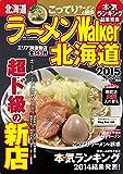 ラーメンウォーカームック ラーメンWalker北海道2015 61805‐86