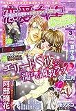 恋愛白書パステル 2012年 03月号 [雑誌]