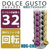【vagolat prime】 ネスカフェ ドルチェグスト 専用 カプセルホルダー ラック 32個用 回転式 NDG-CH2